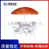 教育培訓機構行業廣告太陽傘製作戶外大太陽傘遮陽傘