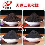 二氧化锰粉含量30%-75%用于化工行业做催化剂