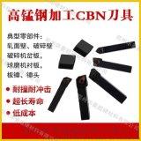 車削加工高錳鋼刀具-BN-K1牌號CBN刀具