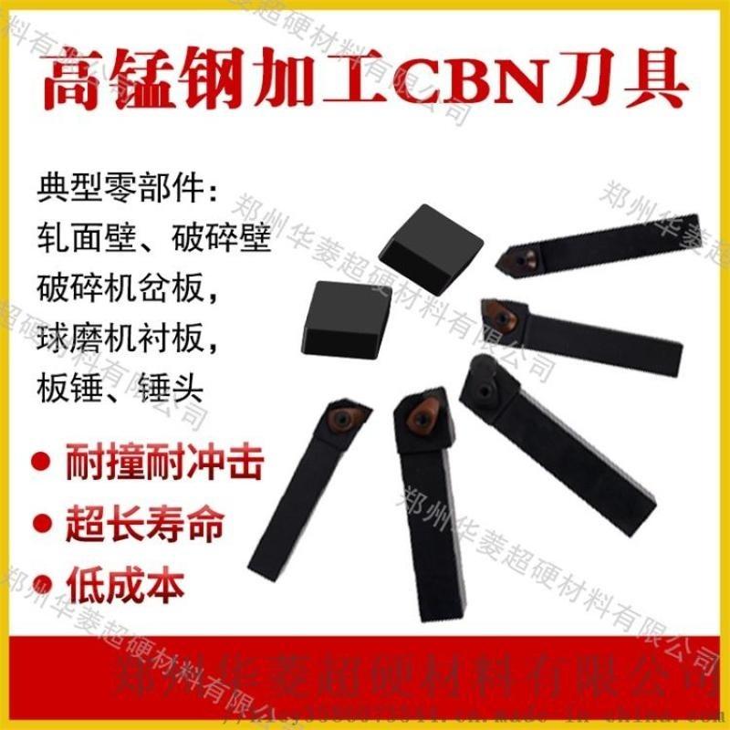 车削加工高锰  具-BN-K1牌号CBN