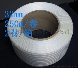 32mm实惠聚酯纤维打包带