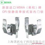 日本MIWA OPJ型靜音門用虛碰鎖