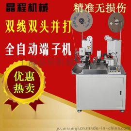上海晶程KS-R3双线并打全自动端子机