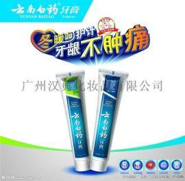 白山雲南白藥牙膏低價供應各大經銷商 貨到付款