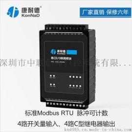脉冲信号采集模块/干接点采集模块/干接点输入模块