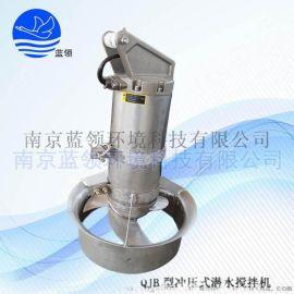 QJB型冲压式潜水搅拌机厂家