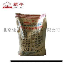 筑牛牌 高强耐磨料 灌浆料 北京重庆厂家直销