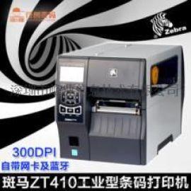 斑马ZT410 300dpi条码打印机不干胶标签机
