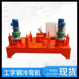 山西吕梁工字钢弯弧机/槽钢冷弯机厂家供应