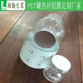 食品级pet封口铝膜 pet罐封口膜 复合铝箔卷膜