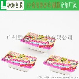 励勤出品酸奶杯盒热封膜pp易撕印刷膜易揭复合卷膜