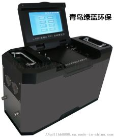 L-9001型 烟尘(气)自动测试仪