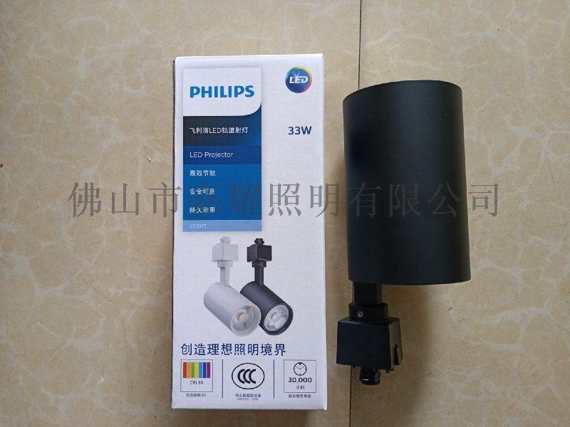 飞利浦ST031T 33W黑色LED导轨射灯