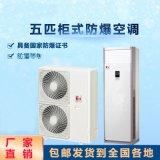 供电厂格力防爆空调2P3P5P格力美的防爆空调