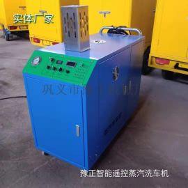 豫正蒸汽洗车机手推式蒸汽洗车机工厂价销售