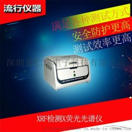 浙江温州低价环保ROHS元素分析仪器