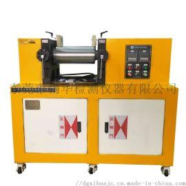 锡华实验室开炼机、小型炼胶机、橡胶塑料开炼机厂家