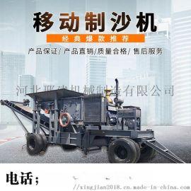 高效率移动砂石机移动式制砂设移动式制砂机