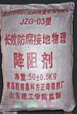 長效降阻劑(JZG-02、JZG-03)