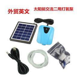 交直流二用太阳能增氧泵冲氧泵