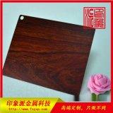 黑橡木不锈钢木纹装饰板 木纹不锈钢彩色板供应