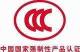 武汉3C认证精益求精,铸造品质的典范