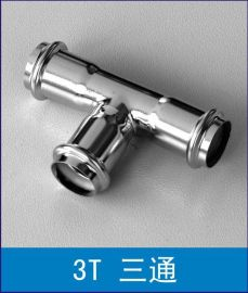薄壁不锈钢卡压式管件-三通 (DN15-DN100)
