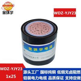 松岗金环宇电线电缆 wdz-yjy23 1*25带铠装低烟无卤电力电缆 寄样