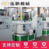 廠家現貨供應 SHR高速混合機 500L高速混合機 高速攪拌機
