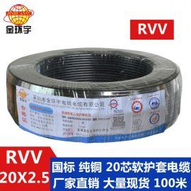 深圳市金环宇电缆 国标纯铜 RVV 20X2.5平方护套电缆 工程电缆