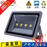 led投光燈投射燈戶外30w50w100w150W泛光燈工礦燈室外照明燈防水