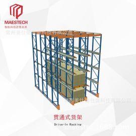重型貫通型倉儲貨架庫房託盤駛入式貨架可定制