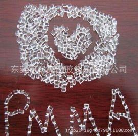 PMMA 南通三菱丽阳 VH001 工业机器镜头原料 耐热性PMMA挤出级