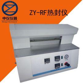 ZY-RF热封试验仪 热封仪 热封测试仪