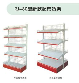 超市货架(RUIJI-80)