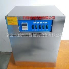 耐黄变试验箱紫外线老化试验箱氙灯耐气候试验箱老化试验箱厂家