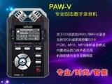 芬蘭樂圖PAW-V數位錄音機/筆(採訪機)