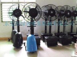 喷雾风扇厂家 冷雾风扇 26寸水雾风扇 离心雾化风扇