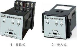 常州大创DC2602湿度控制器 凝露控制器