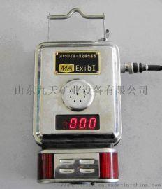 GTH500G管道用一氧化碳传感器