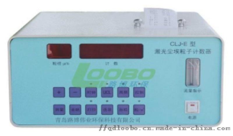 CLJ-E 射塵埃粒子計數器