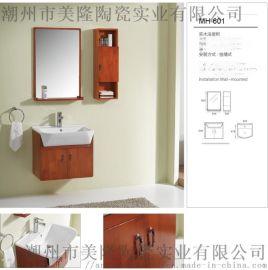 潮州美隆MG-601实木浴室柜带镜子