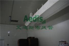 艾迪斯纤维布风管价格,  阻燃布风管报价