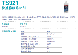 TS921 北京天山 可赛新TS921 快速橡胶修补剂TS921 天山修补剂 可赛新代理