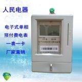 上海人民單相預付費電錶/插卡式電能表IC卡電度表DDSY1886電子錶