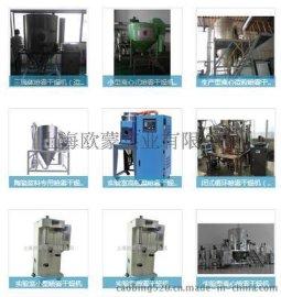 实验室喷雾造粒机/干燥机价格,8000T小型喷雾干燥机生产厂家