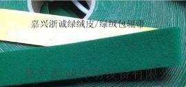 绿绒包布 糙面布 防滑带