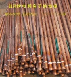 纯铜电解离子接地极-铜包钢电解离子接地极