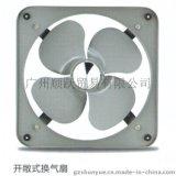廣州紅星開敞式排氣扇APK25-5B通風工業強力電風扇