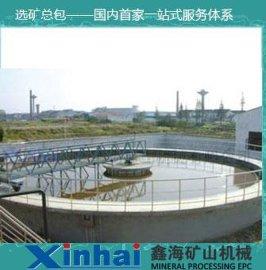 鑫海矿山机械 选矿总包 周边传动式浓缩机